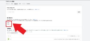 Amazonプライムビデオ 購入時のPIN