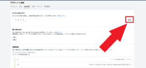 Amazonプライムビデオ PINコード変更