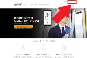 Audibleの公式ホームページ サインイン
