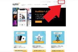 Audibleの公式ホームページ お問い合わせ