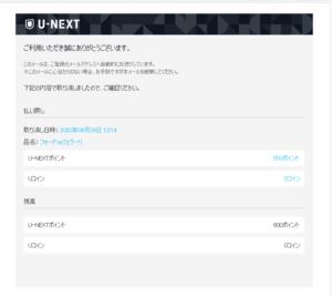 U-NEXT キャンセル完了