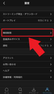 Amazonプライムビデオ アプリ 機能制限