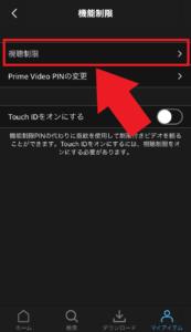 Amazonプライムビデオ アプリ 視聴制限