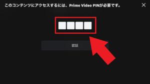 Amazonプライムビデオ アプリ PINコード入力