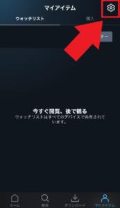 Amazonプライムビデオ アプリ 設定