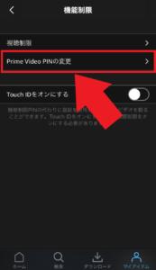 Amazonプライムビデオ 「Prime Video PINの変更