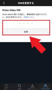Amazonプライムビデオ PINを変更する