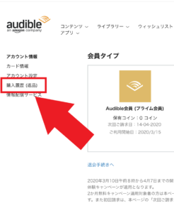 Audible購入履歴(返品)