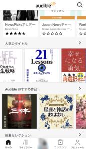 オーディブルのアプリ ホーム画面