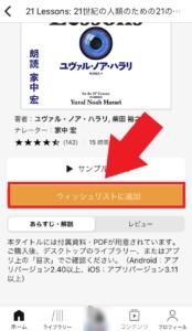 オーディブルのアプリ ウィッシュリスト追加