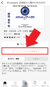オーディブルのアプリ ウィッシュリストから削除