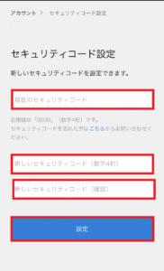 U-NEXT セキュリティーコード設定