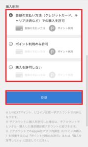 U-NEXT ファミリーアカウント 購入制限
