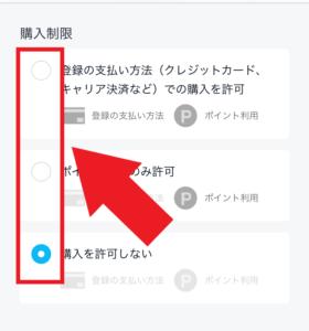 U-NEXT 購入制限