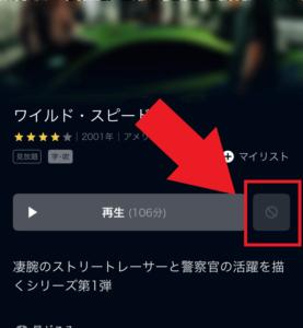 U-NEXTダウンロードできない動画