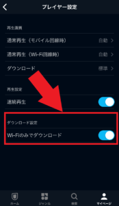 U-NEXTアプリ Wi-fiのみでダウンロード