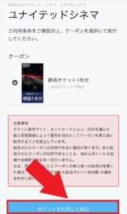 ユナイテッド・シネマ映画チケット