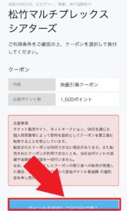 松竹マルチプレックスシアターズ 映画チケット