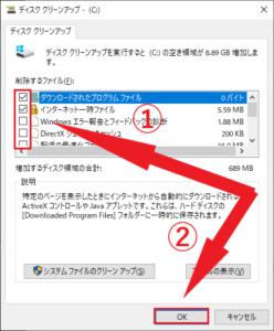 ディスクのクリーンアップ 削除するファイル