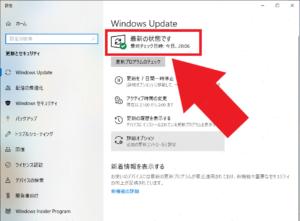 Windows Update 最新の状態です