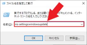 ファイル名を指定して実行 ms-settings:windowsupdate