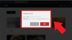 U-NEXT画面 視聴履歴の削除