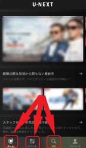 U-NEXTアプリ ホーム画面