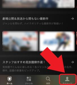 U-NEXTアプリ マイページ