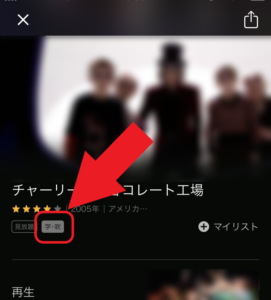 U-NEXTアプリ 字幕 吹き替え