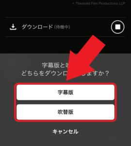 U-NEXTアプリ 字幕 吹き替え 選択する