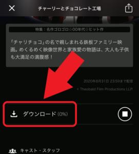 U-NEXTアプリ 動画ダウンロード開始
