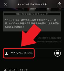 U-NEXTアプリ 動画ダウンロード中