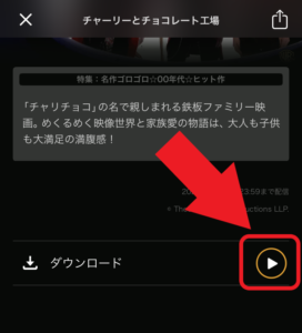 U-NEXTアプリ 動画ダウンロード完了