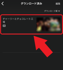 U-NEXTアプリ ダウンロード済み 動画