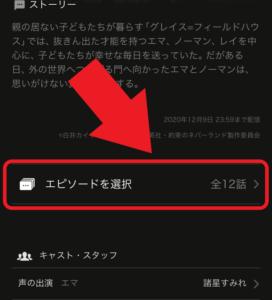 U-NEXTアプリ エピソードを選択