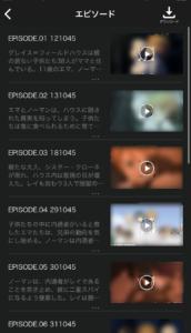 U-NEXTアプリ エピソード