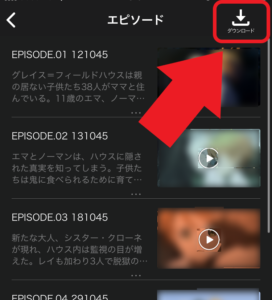U-NEXTアプリ エピソード ダウンロード