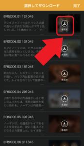 U-NEXTアプリ エピソード ダウンロード 未選択