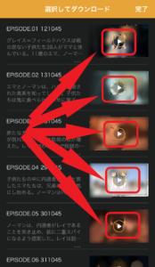 U-NEXTアプリ エピソード ダウンロード 完了