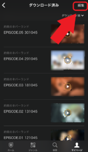 U-NEXTアプリ ダウンロード済み 編集