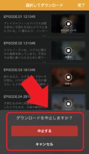 U-NEXTアプリ 動画ダウンロード中止