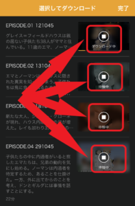 U-NEXTアプリ 動画ダウンロード