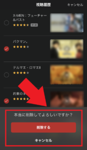 U-NEXTアプリ 視聴履歴 削除