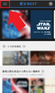 U-NEXT メニュー画面