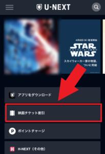U-NEXT 映画チケット