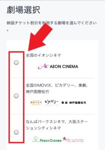 U-NEXT 映画チケット割引を利用