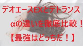 デオエースEXとデトランスαの違いを徹底!【最強はどっちだ!】