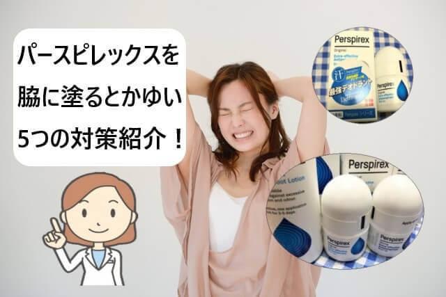 デトランスα(パースピレックス)を塗ると脇がかゆい【5つの対策!】