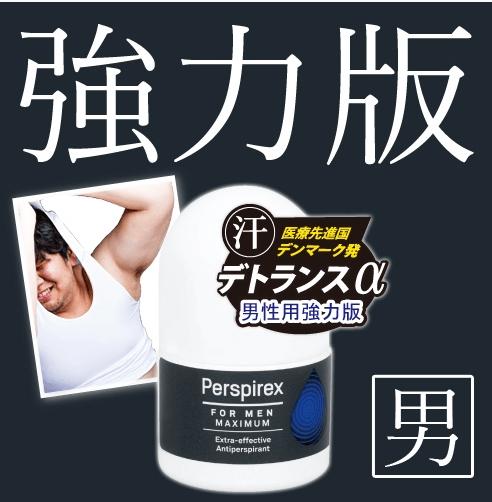 パースピレックス(デトランスα)男性用強力版