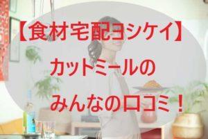 「ヨシケイ」カットミールのみんなの口コミ